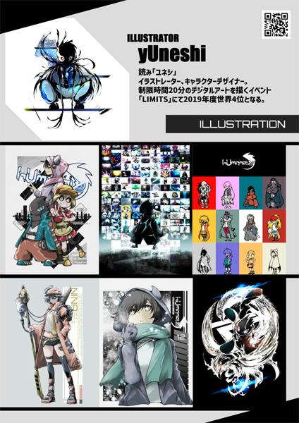 作例「yUneshi」のPR画像