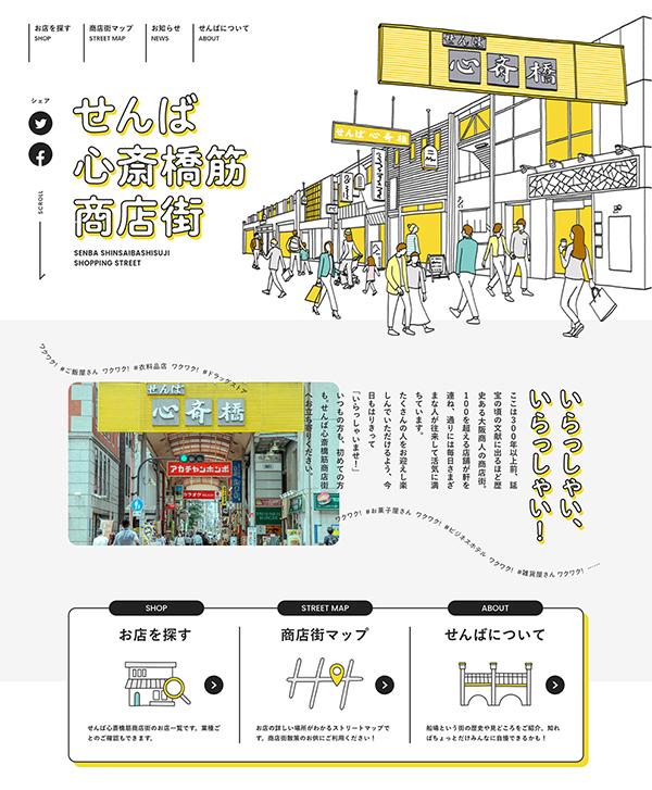 「株式会社16bit. 大阪オフィス」のPR画像