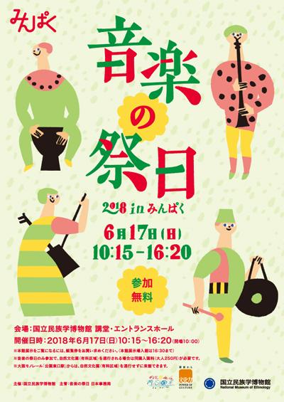 国立民族学博物館のポスター「日比野尚子(オカダデザイン)」のPR画像