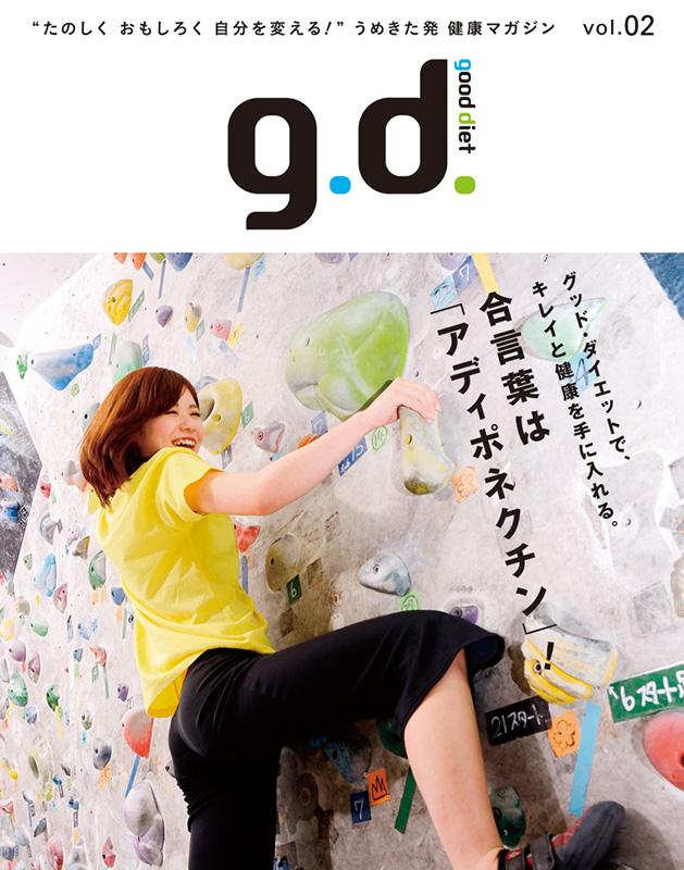 冊子『g.d.』