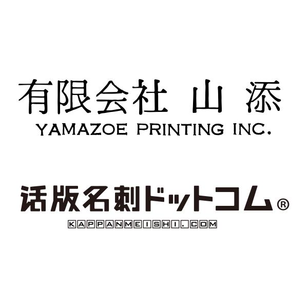 「有限会社山添」のロゴ