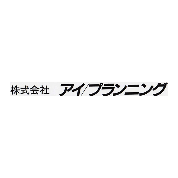 「株式会社アイ・プランニング」のロゴ