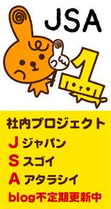 「株式会社ジャパンシステムアート」のPR画像