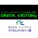 「株式会社エンプロス デジタルファクトリー課」のロゴ