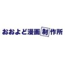 「おおよど漫画制作所」のロゴ