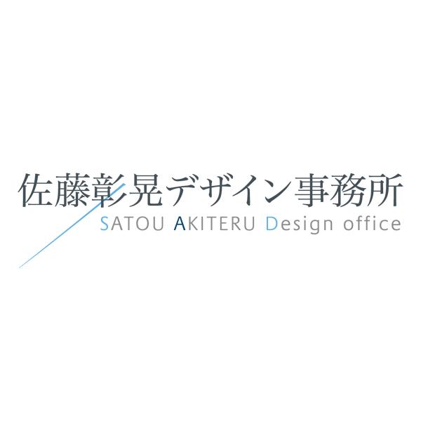 「佐藤彰晃デザイン事務所」のロゴ