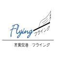 「言葉空港 フライング」のロゴ