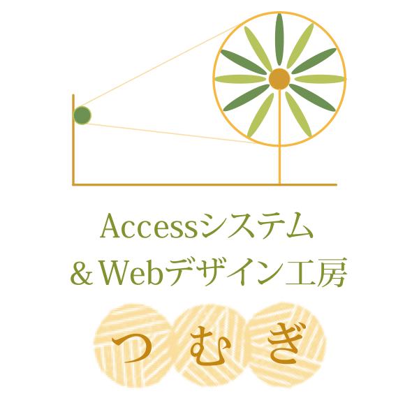 「Accessシステム&Webデザイン工房 つむぎ」のロゴ