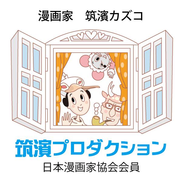 「筑濱プロダクション」のロゴ