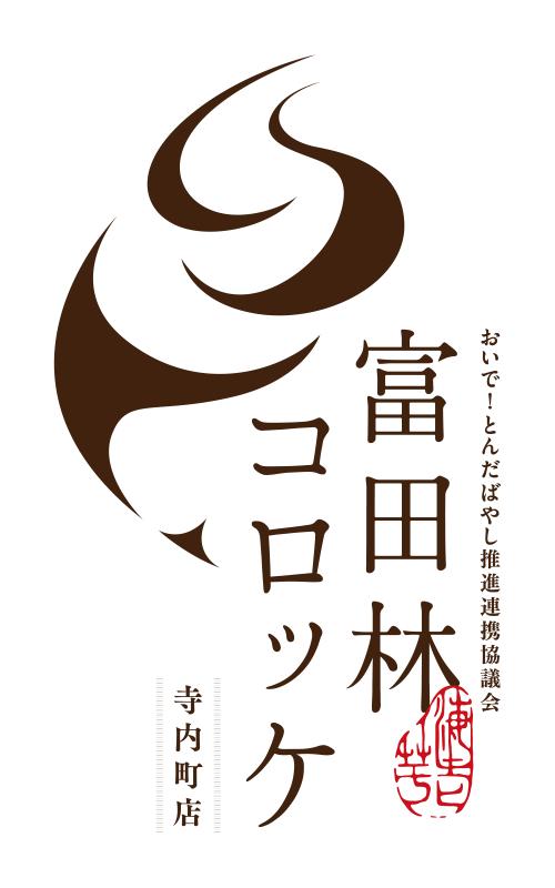 「富田林コロッケ」ロゴ