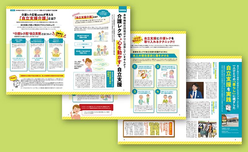 『介護レク広場.book』中ページ