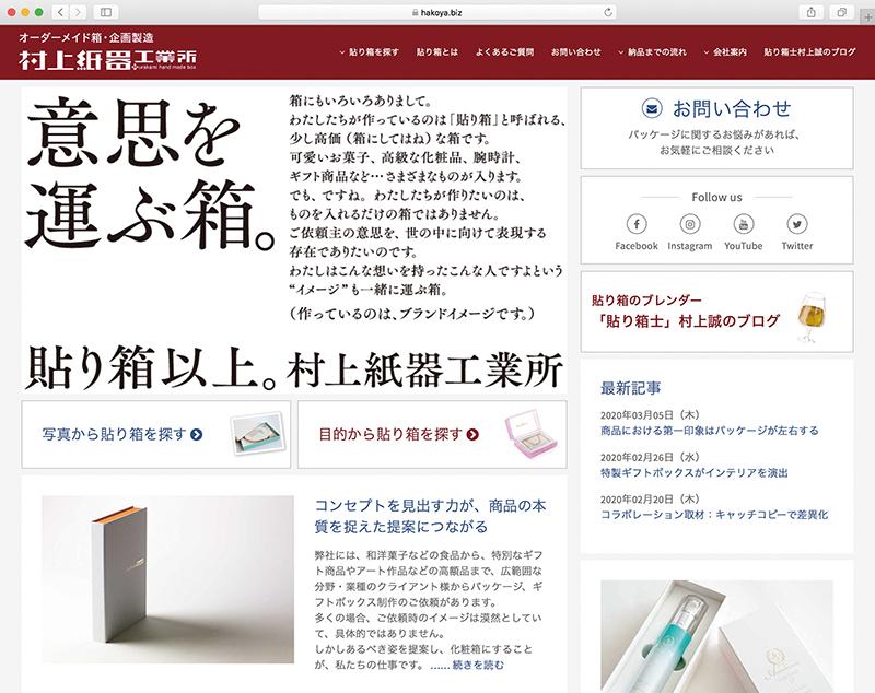 「村上紙器工業所」ウェブサイトスクリーンショット