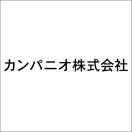 「カンパニオ株式会社」のロゴ