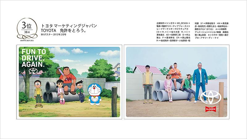 トヨタ自動車のReBORNキャンペーン広告