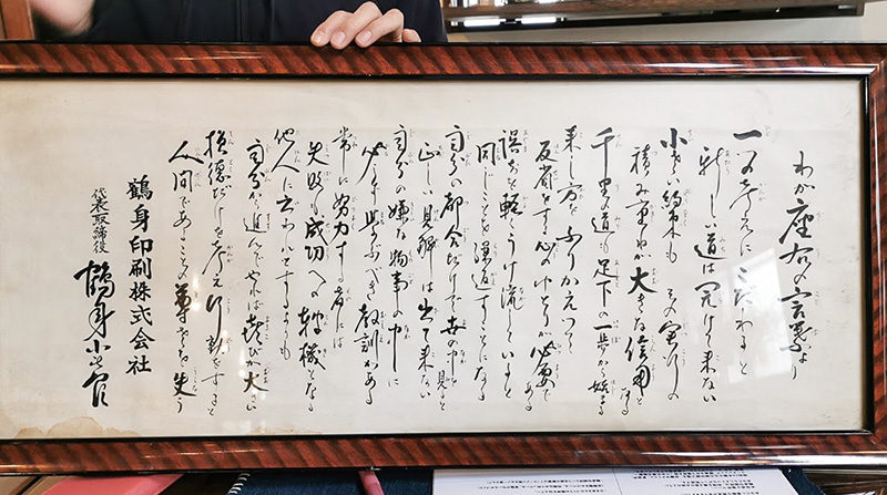 鶴身さんの祖父の座右の銘が納められた額縁