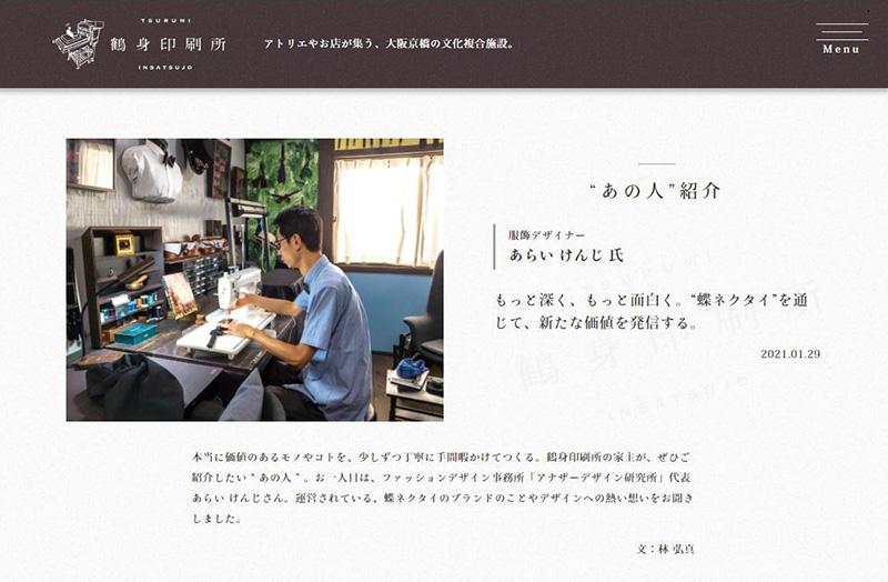 """鶴身印刷所ウェブサイト「""""あの人""""紹介」ページのキャプチャ"""