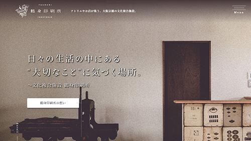 「文化複合施設のWebサイトリニューアル」開催風景