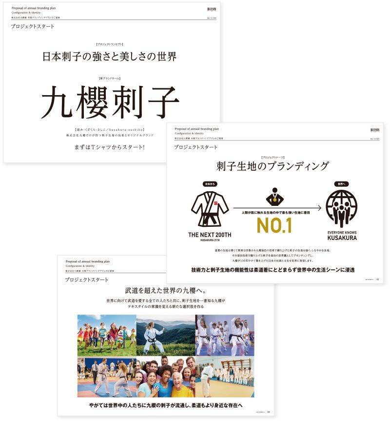 九櫻刺子コンセプト