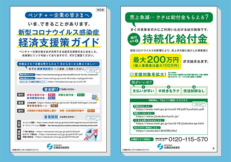 新型コロナウイルス感染症 経済支援策ガイド(PDF)の1ページ目と3ページ目