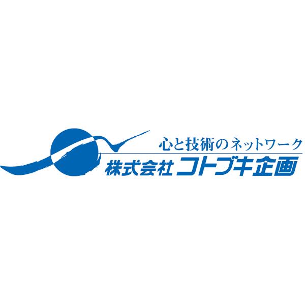 株式会社コトブキ企画