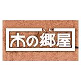 株式会社有朋企画(木の郷屋)ロゴ