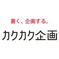 カクカク企画ロゴ