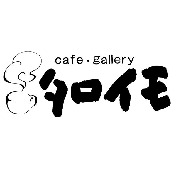 cafe・gallery タロイモ ロゴ