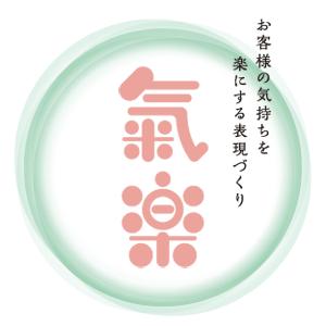 氣楽 ロゴ