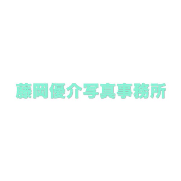 藤岡優介写真事務所 ロゴ
