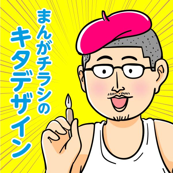 キタデザイン ロゴ