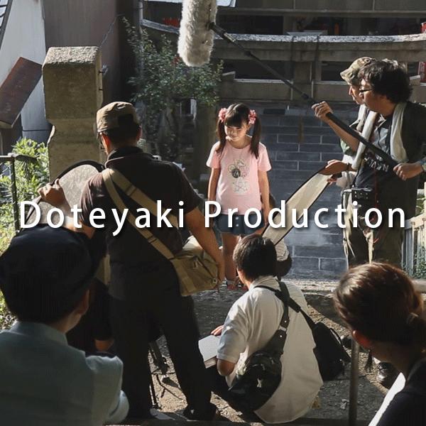 映像制作チームDoteyakiProduction ロゴ