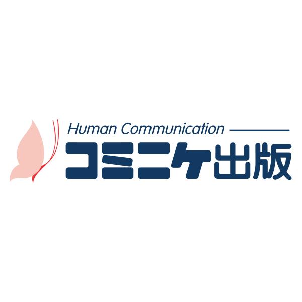 株式会社コミニケ出版ロゴ