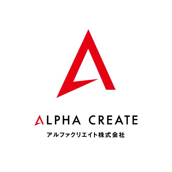 アルファクリエイトロゴ
