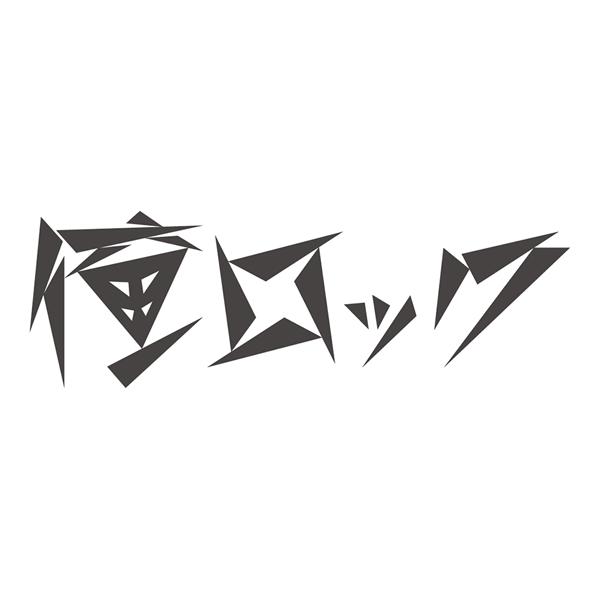 オレロックロゴ