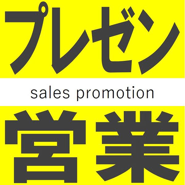 セールスプロモーションロゴ