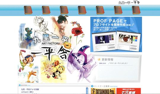 九里一平氏ウェブサイト