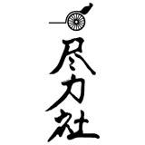 有限会社尽力社ロゴ