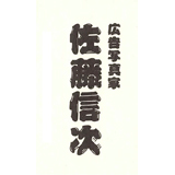 広告写真家 佐藤信次ロゴ