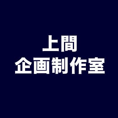上間企画制作室 ロゴ