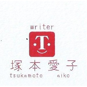塚本愛子ロゴ