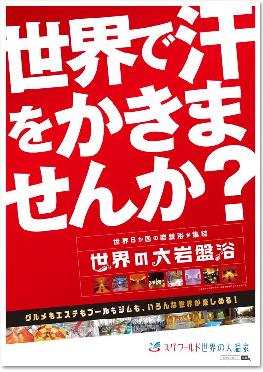 スパワールド「世界で汗をかきませんか」の広告