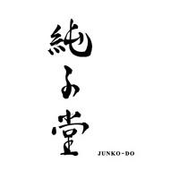 純子堂ロゴ