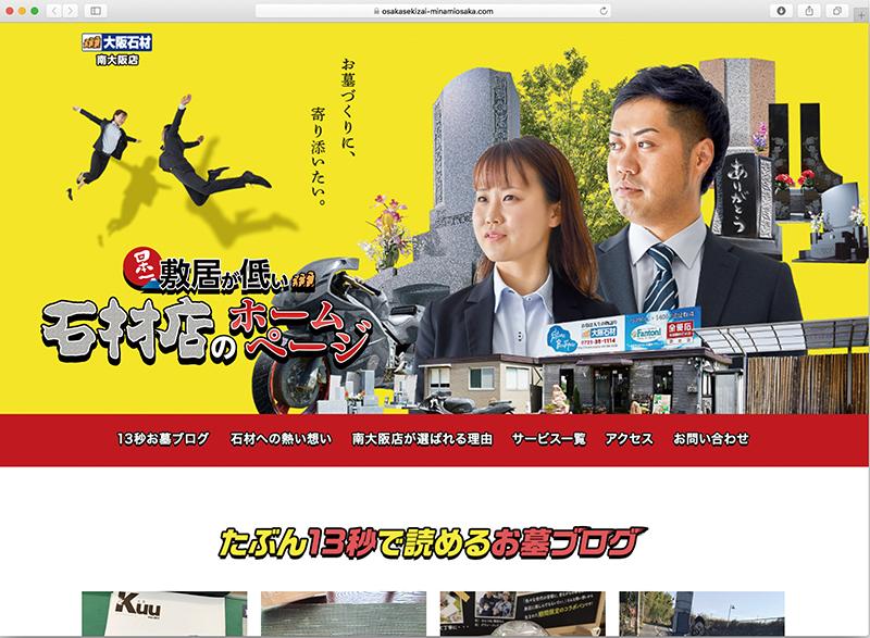 大阪石材工業株式会社のウェブサイト