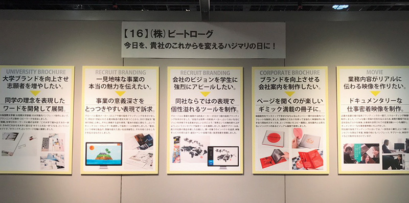 「伝わる! 広告宣伝・ブランディング展」の様子