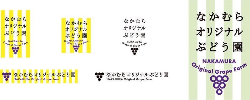 「なかむらオリジナルぶどう園」ロゴ案