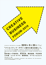 Creative Business Forum 2010 フライヤー