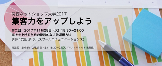 関デジイベント