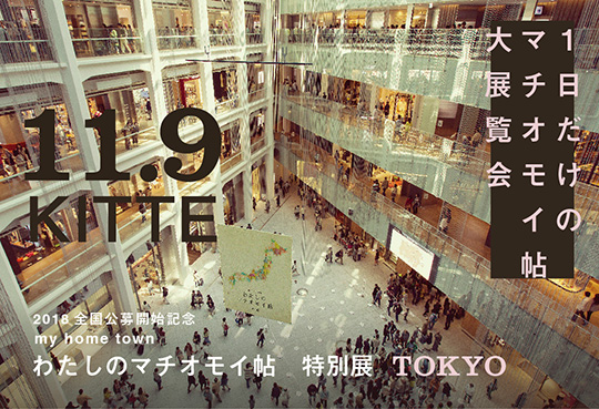 東京展 1日だけのマチオモイ帖大展覧会