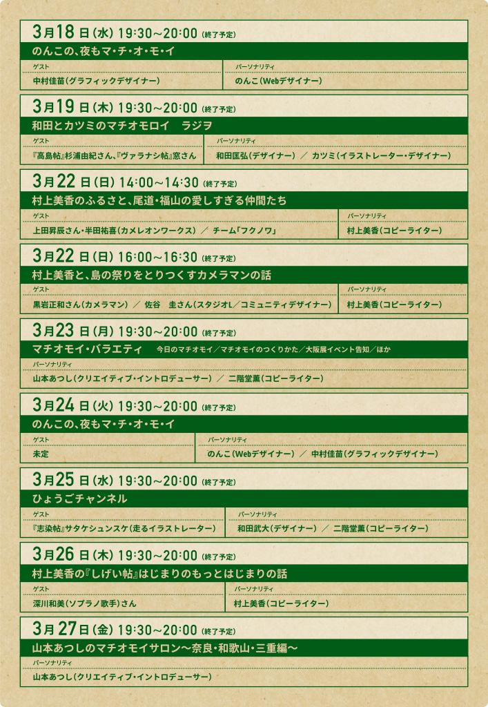 マチオモイラジオスケジュール1