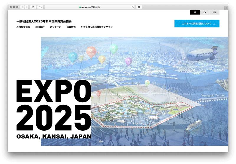 日本国際博覧会協会公式サイト